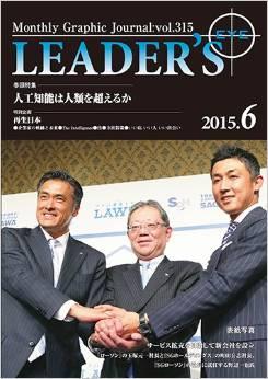 雑誌 LEADER'S EYE 掲載【2015年6月号】