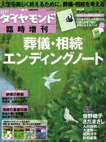 週刊ダイヤモンド 掲載【2011年8月7日号】