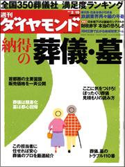 週刊ダイヤモンド 掲載【2011年2月19日号】