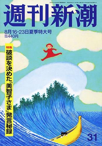 週刊新潮掲載【2018年8月16・23日夏季特大号】